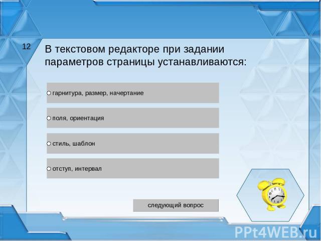 В текстовом редакторе при задании параметров страницы устанавливаются: 12