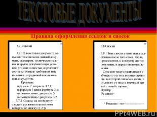 Правила оформления ссылок и сносок 3.7. Ссылки 3.7.1 В текстовом документе до- п