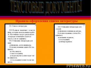 Правила оформления списка литературы 3.9. Список литературы 3.91 В список включа