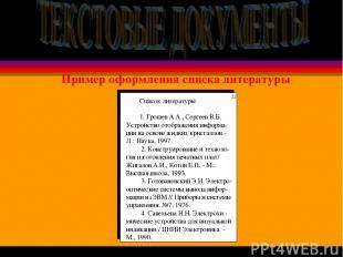 Пример оформления списка литературы Список литературы 1. Грошев А.А., Сергеев В.