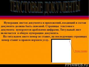 Нумерация листов документа и приложений, входящий в состав документа должна быть