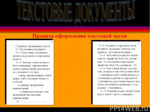 Правила оформления текстовой части