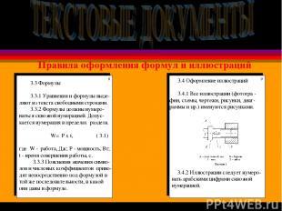 Правила оформления формул и иллюстраций 3.3 Формулы 3.3.1 Уравнения и формулы вы