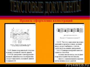 Правила оформления иллюстраций 3.4.8 Линии координатной сетки вы - полняют сплош