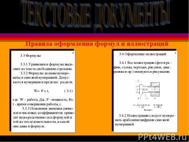 Правила оформления формул и иллюстраций 3.3 Формулы 3.3.1 Уравнения и формулы выде- ляют из текста свободными строками. 3.3.2 Формулы должны нумеро- ваться сквозной нумерацией. Допус- кается нумерация в пределах раздела. W= P x t, ( 3.1) где W - раб…