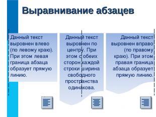 Выравнивание абзацев Данный текст выровнен влево (по левому краю). При этом лева