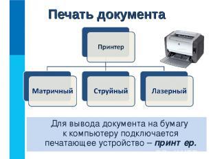 Для вывода документа на бумагу к компьютеру подключается печатающее устройство –