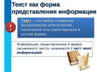 Текст как форма представления информации Информация, представленная в форме пись