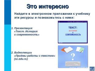 Это интересно Найдите в электронном приложении к учебнику эти ресурсы и познаком