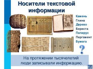 На протяжении тысячелетий люди записывали информацию. Носители текстовой информа