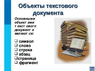 Объекты текстового документа Основными объектами текстового документа являются: