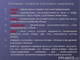Основные элементы текстового документа символ - минимальная единица текстовой ин
