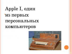 ,, Apple I, один из первых персональных компьютеров