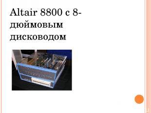 Altair 8800с 8-дюймовым дисководом
