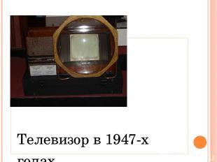 Телевизор в 1947-х годах