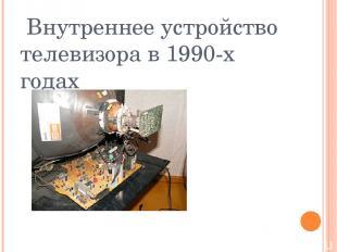 Внутреннее устройство телевизора в 1990-х годах