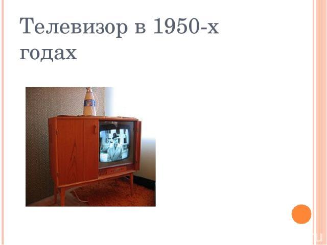 Телевизор в 1950-х годах