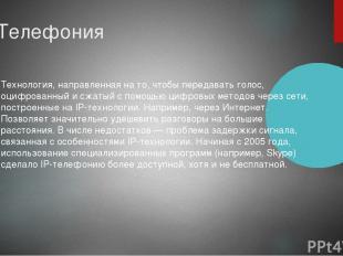 IP-Телефония Технология, направленная на то, чтобы передавать голос, оцифрованны