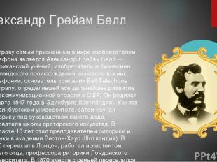 Александр Грейам Белл По праву самым признанным в мире изобретателем телефона яв