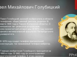 Павел Михайлович Голубицкий Павел Голубицкий, русский изобретатель в области тел