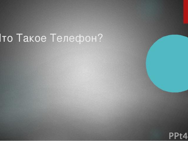 Что Такое Телефон?