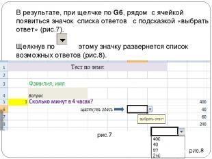 В результате, при щелчке по G6, рядом с ячейкой появиться значок списка ответов