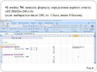 В ячейку N6 записать формулу определения верного ответа: =ЕСЛИ(G6=240;1;0) (если