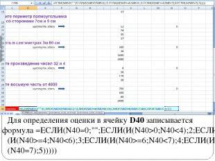 """Для определения оценки в ячейку D40 записывается формула =ЕСЛИ(N40=0;"""""""";ЕСЛИ(И(N"""