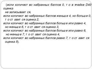 (если количество набранных баллов 0, то в ячейке D40 оценка не записывается, есл