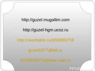 http://guzel.mugallim.com http://guzel-hgm.ucoz.ru http://vkontakte.ru/id5898975
