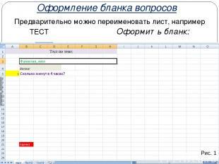 Оформление бланка вопросов Предварительно можно переименовать лист, например ТЕС