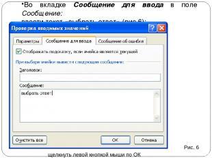 Во вкладке Сообщение для ввода в поле Сообщение: ввести текст «выбрать ответ» (р