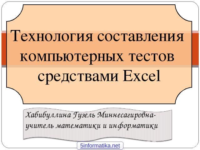 Технология составления компьютерных тестов средствами Excel 5informatika.net
