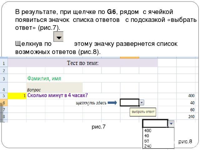 В результате, при щелчке по G6, рядом с ячейкой появиться значок списка ответов с подсказкой «выбрать ответ» (рис.7). Щелкнув по этому значку развернется список возможных ответов (рис.8). рис.7 рис.8