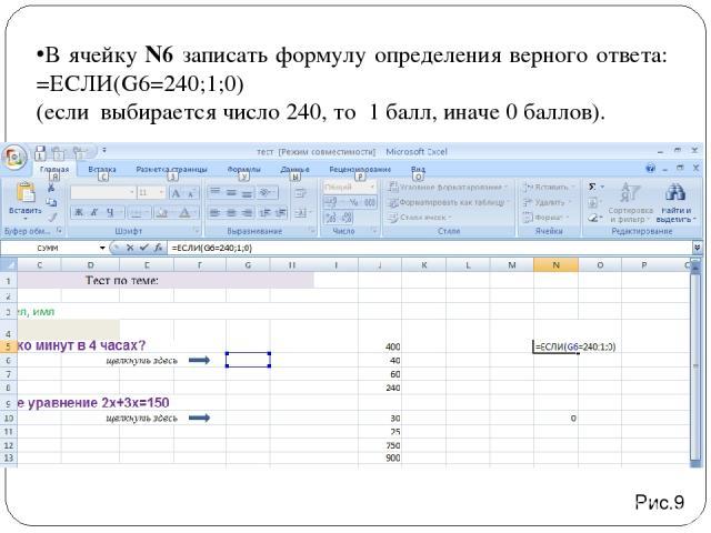 В ячейку N6 записать формулу определения верного ответа: =ЕСЛИ(G6=240;1;0) (если выбирается число 240, то 1 балл, иначе 0 баллов). Рис.9