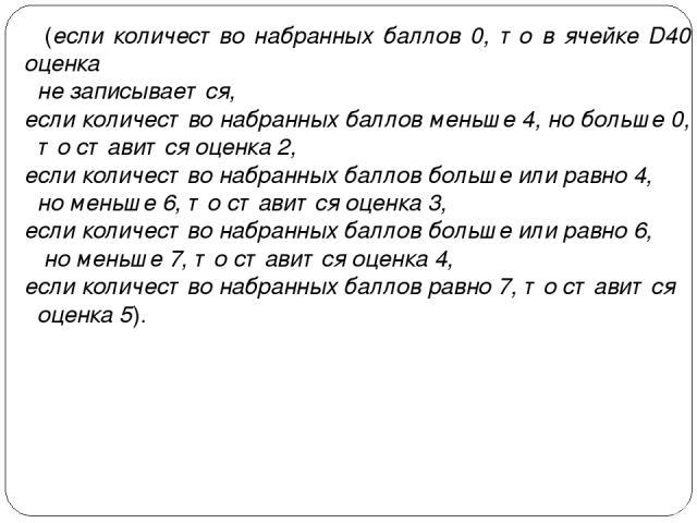 (если количество набранных баллов 0, то в ячейке D40 оценка не записывается, если количество набранных баллов меньше 4, но больше 0, то ставится оценка 2, если количество набранных баллов больше или равно 4, но меньше 6, то ставится оценка 3, если к…