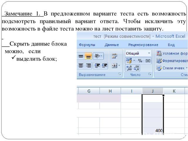 Замечание 1. В предложенном варианте теста есть возможность подсмотреть правильный вариант ответа. Чтобы исключить эту возможность в файле теста можно на лист поставить защиту. Скрыть данные блока можно, если выделить блок;