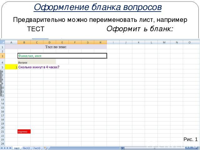 Оформление бланка вопросов Предварительно можно переименовать лист, например ТЕСТ Оформить бланк: Рис. 1