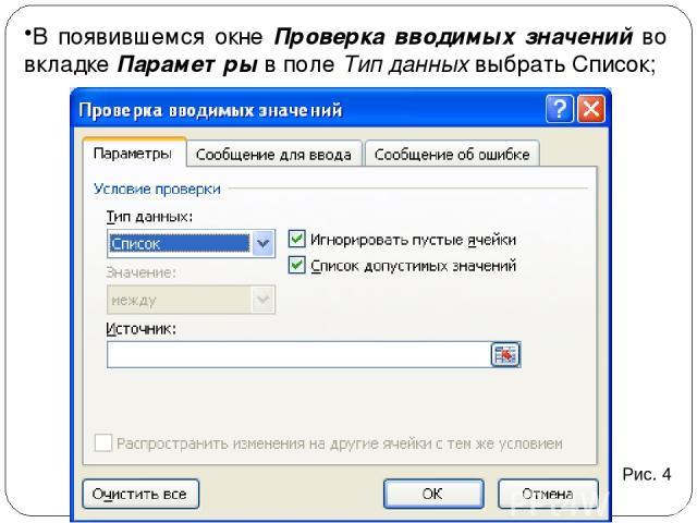 В появившемся окне Проверка вводимых значений во вкладке Параметры в поле Тип данных выбрать Список; Рис. 4