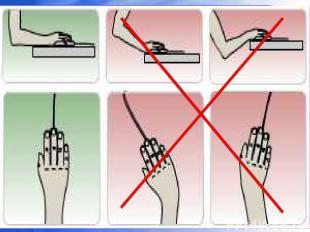 При работе с клавиатурой угол сгиба руки в локте должен быть прямым (90 градусов