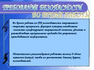 Во время работы на ПК пользователям запрещается: - запускать программы, функции