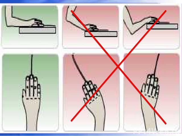 При работе с клавиатурой угол сгиба руки в локте должен быть прямым (90 градусов) При работе с мышкой кисть должна быть прямой, и лежать на столе как можно дальше от края. Стул или кресло должны быть с подлокотниками, коврик для мыши специальной фо…