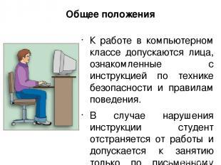 Общее положения К работе в компьютерном классе допускаются лица, ознакомленные с