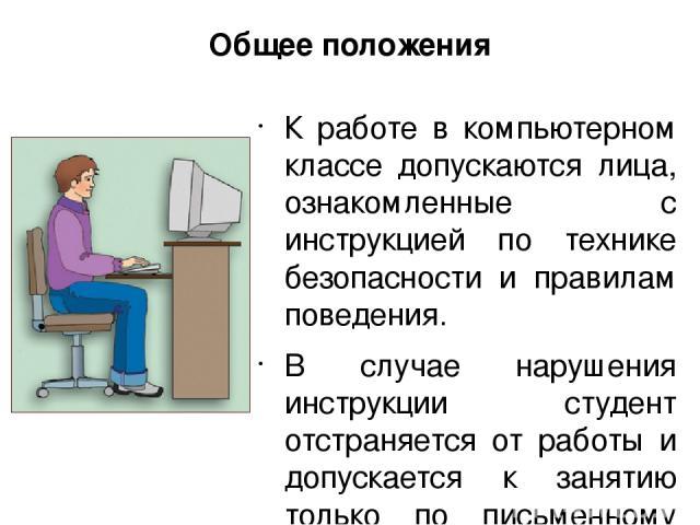 Общее положения К работе в компьютерном классе допускаются лица, ознакомленные с инструкцией по технике безопасности и правилам поведения. В случае нарушения инструкции студент отстраняется от работы и допускается к занятию только по письменному раз…