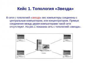 Кейс 1. Топология «Звезда» В сети с топологией «звезда» вес компьютеры соединены