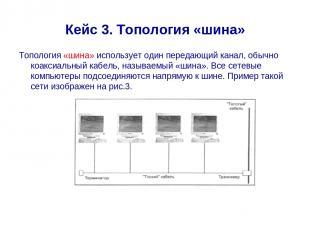 Кейс 3. Топология «шина» Топология «шина» использует один передающий канал, обыч