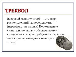 ТРЕКБОЛ (шаровой манипулятор) — это шар, расположенный на поверхности. (перевёрн
