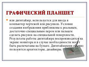 ГРАФИЧЕСКИЙ ПЛАНШЕТ или дигитайзер, используется для ввода в компьютер чертежей