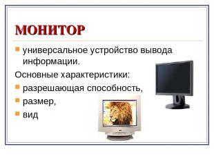 МОНИТОР универсальное устройство вывода информации. Основные характеристики: раз