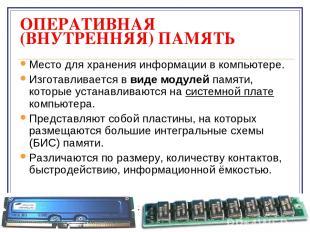 ОПЕРАТИВНАЯ (ВНУТРЕННЯЯ) ПАМЯТЬ Место для хранения информации в компьютере. Изго